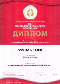 Сибирячок фито Москва 2011