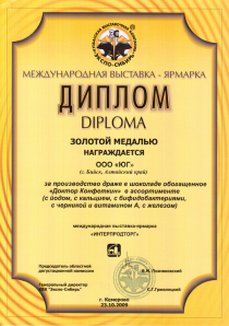 Доктор Конфеткин Кемерово 2009