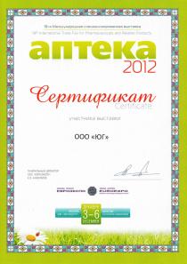 Аптека 2012