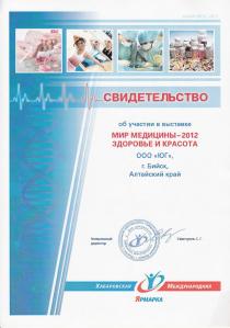 Мир медицины 2012
