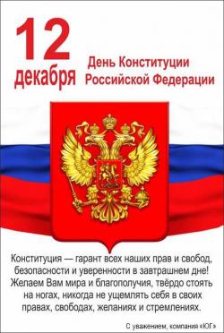С Днем конституции Российской Федерации!