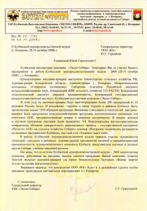 Кемерово 2008 благ. письмо