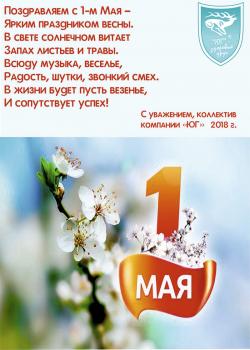 Поздравляем с 1-м мая!