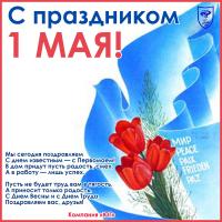Компания «ЮГ» поздравляет с 1 мая!