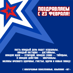 Компания «ЮГ» поздравляет с Днем защитника Отечества!