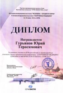 Сочи 2011 диплом
