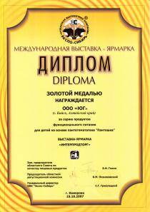 Диплом 2007г. пантошка
