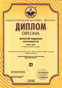 Диплом 2008г. Живая энергия Алтая