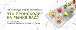 Компания «ЮГ» на Первой Международной конференции «Что происходит на рынке БАД?»