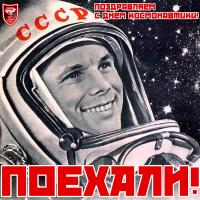 Поздравляем с Днём космонавтики и авиации!