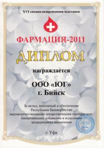 Диплом участника выставки ФАРМАЦИЯ-2011 г. Уфа