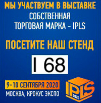 Приглашаем посетить стенд компании «ЮГ» на выставке «IPLS-2020»
